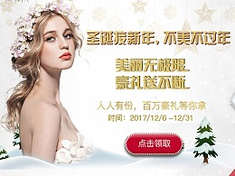 双诞庆典H5咨询宣传页面