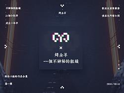 """2017-2018""""烤全羊""""小组总结"""