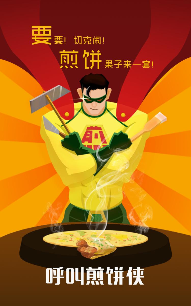 煎饼侠最后的粤�y�c_呼叫煎饼侠