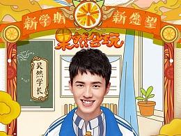 跟刘昊然一起许下《新学期新愿望》-某饮料品牌H5制作