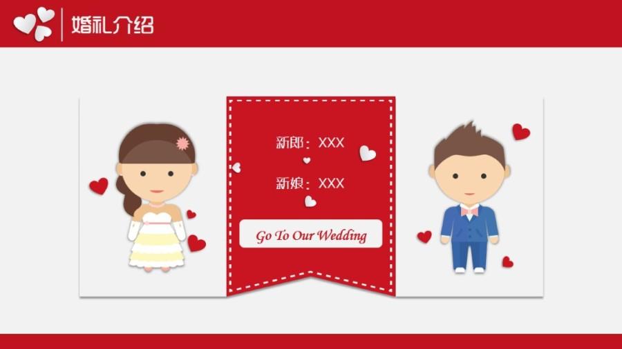 2016复古红婚礼策划方案PPT模板 PPT\/演示 平