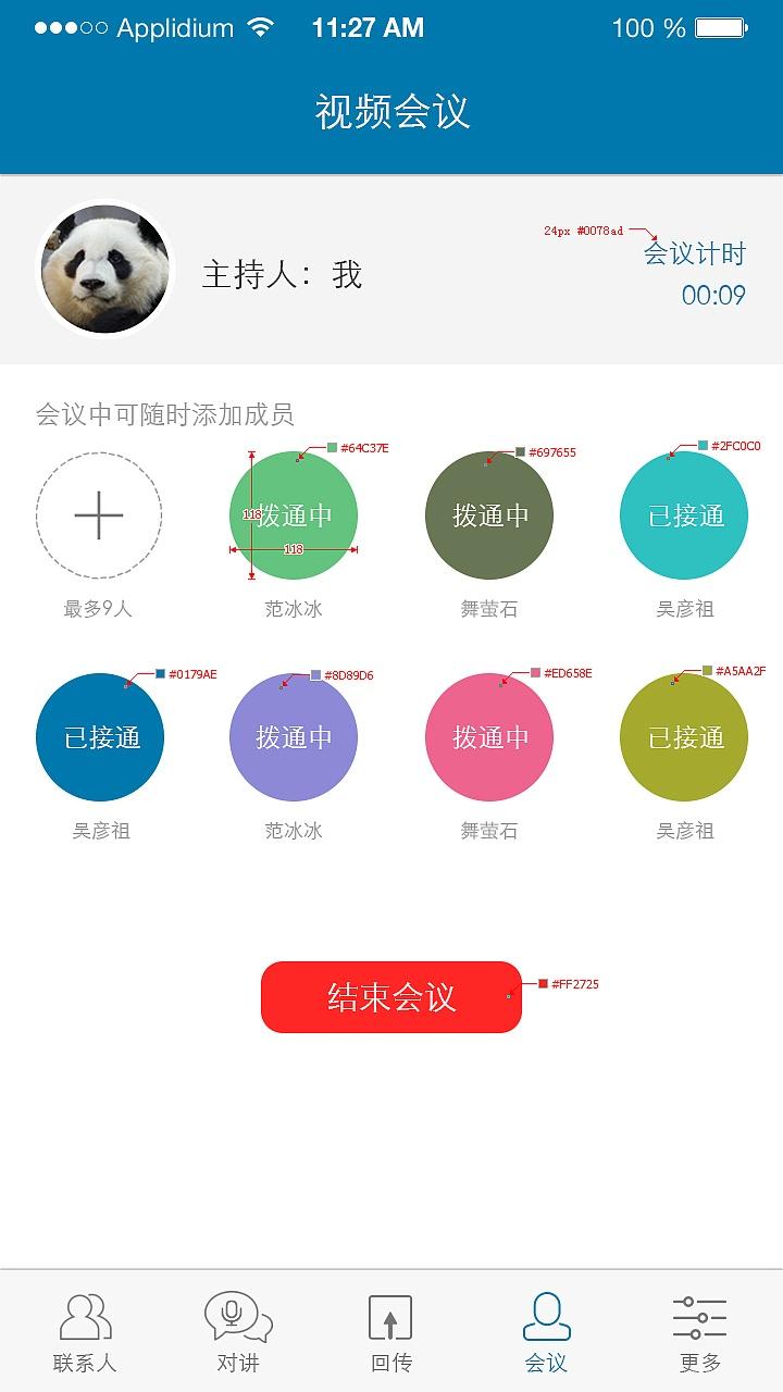 个人移动端app项目作品图片