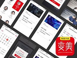 app界面设计-整形客户端