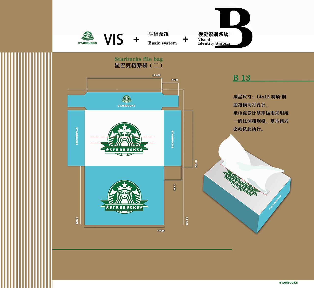 星巴克 vi 设计图片