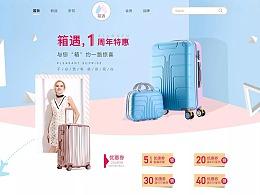 行李箱专题页