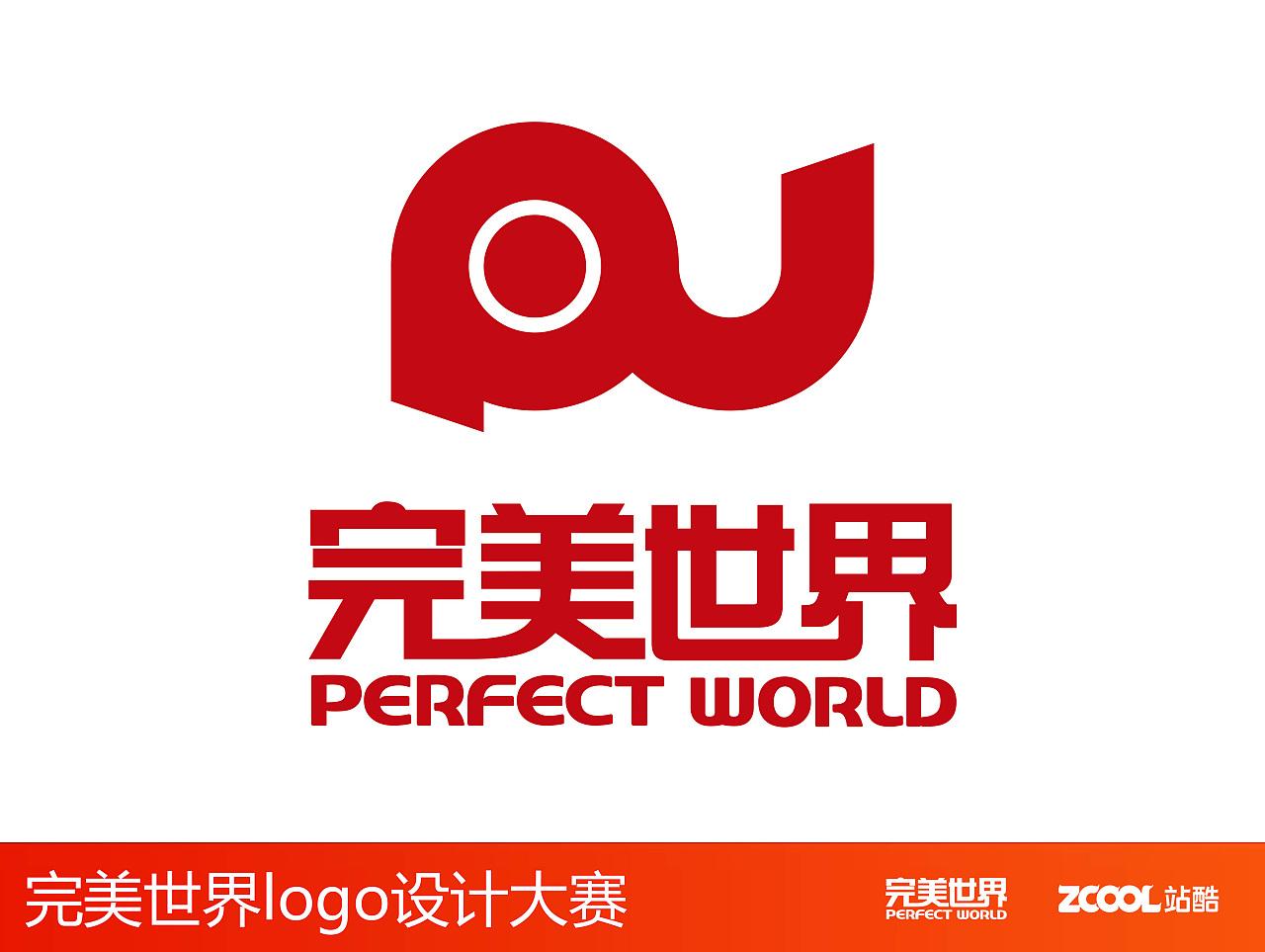 正在参与:寻找完美未来之星   完美世界logo设计大赛图片