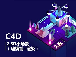 久思-C4D做一个2.5D小场景(建模+渲染)