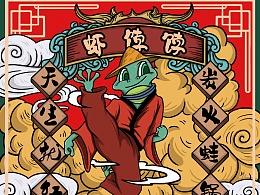 为一家牛蛙店做的插画设计-国潮插画中国风