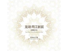 龙湖·两江新宸 美式别墅 软装设计