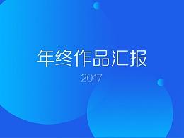 2017作品选集