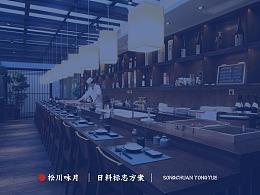 松川咏月 日料品牌设计