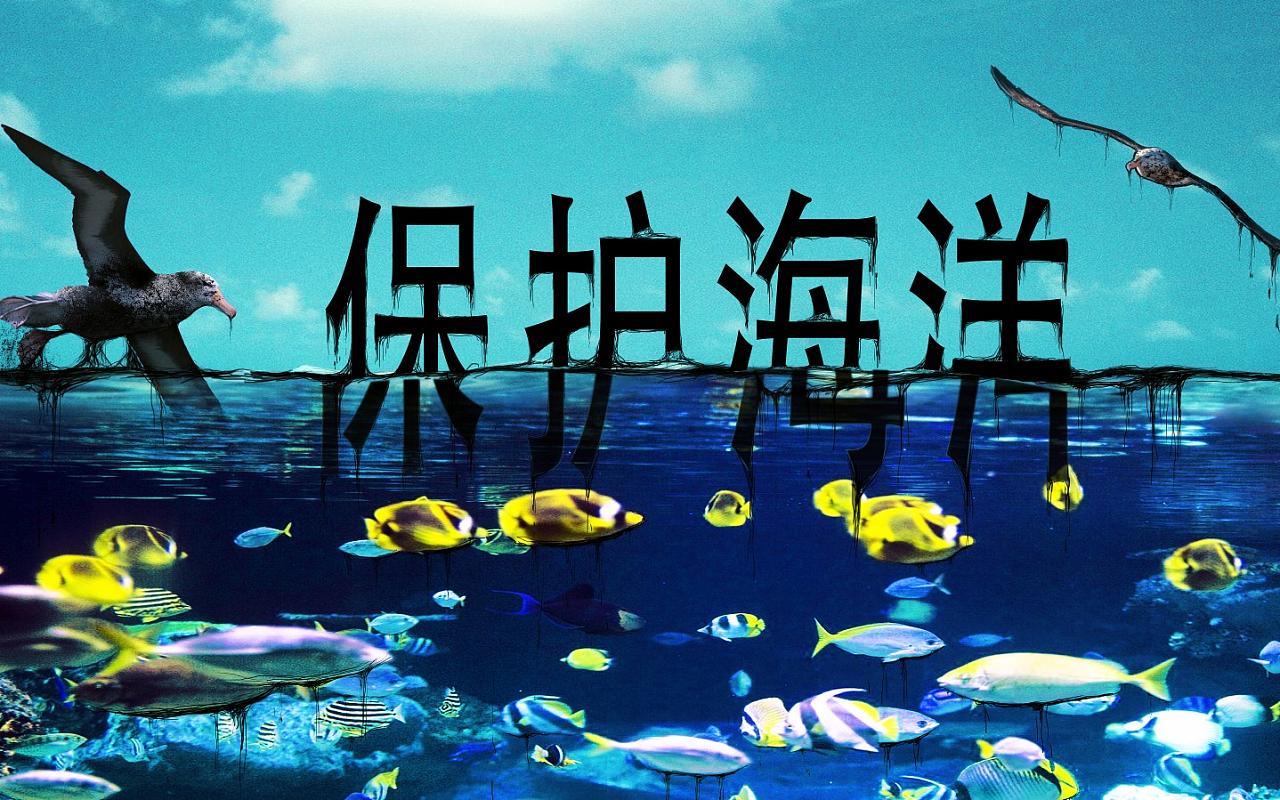 保护海洋图片