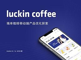瑞幸咖啡移动端产品优化探索