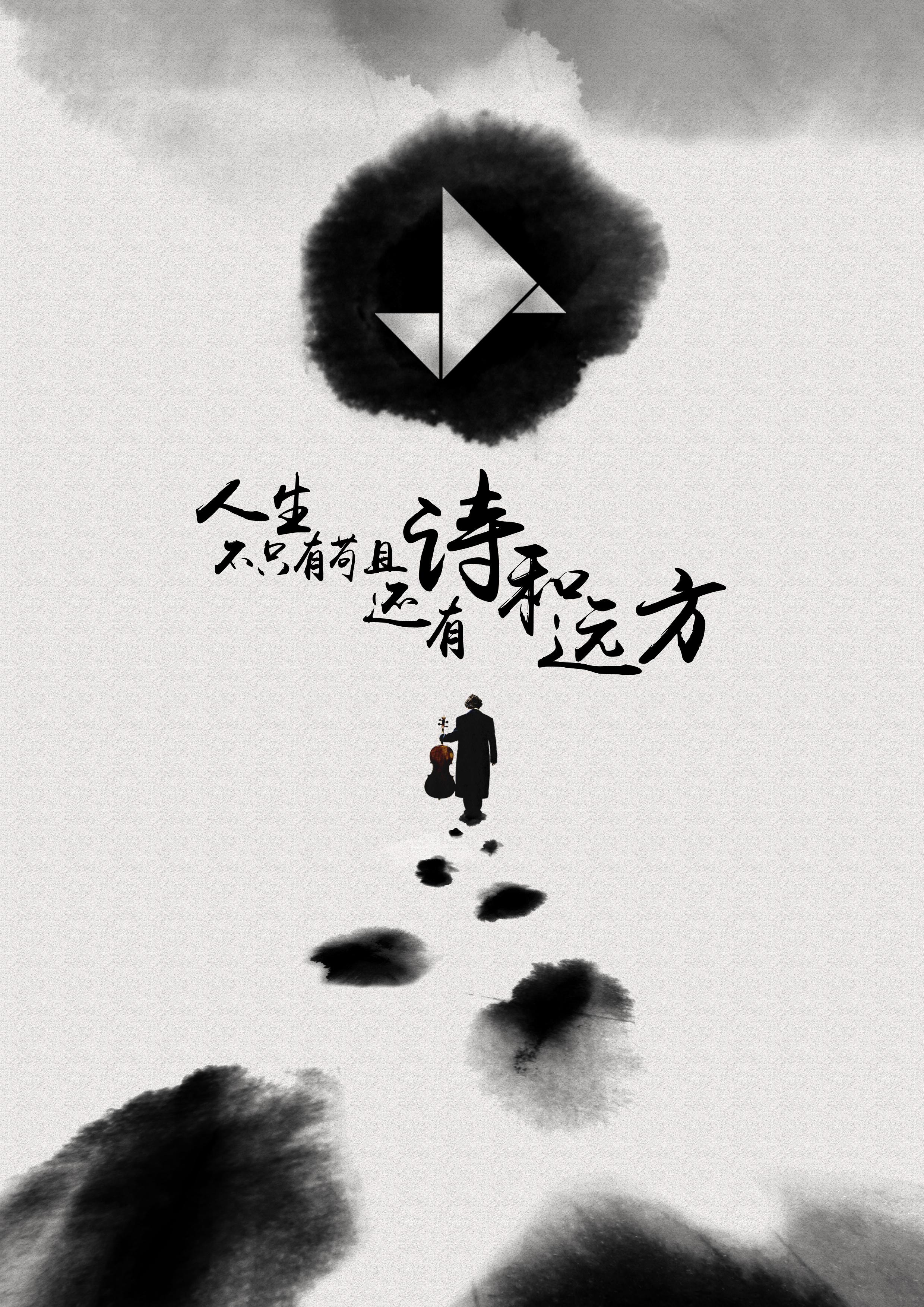创行招新海报