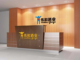 深圳伟和酒业logo