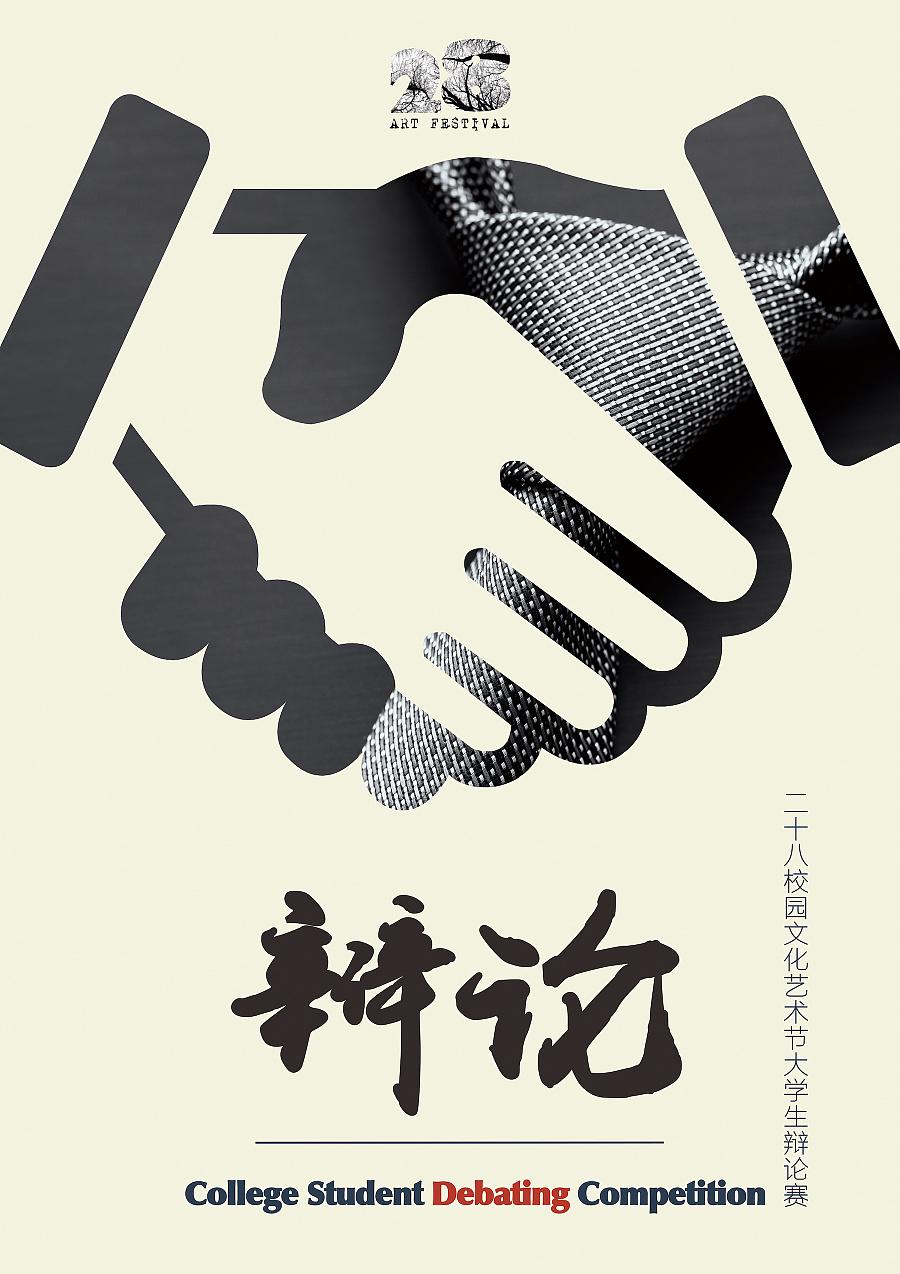 辩论赛海报