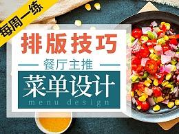 第107期 美食菜单排版设计技巧创作思路