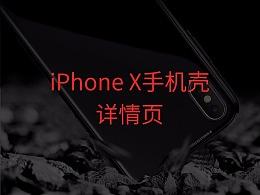 iphoneX手机壳详情