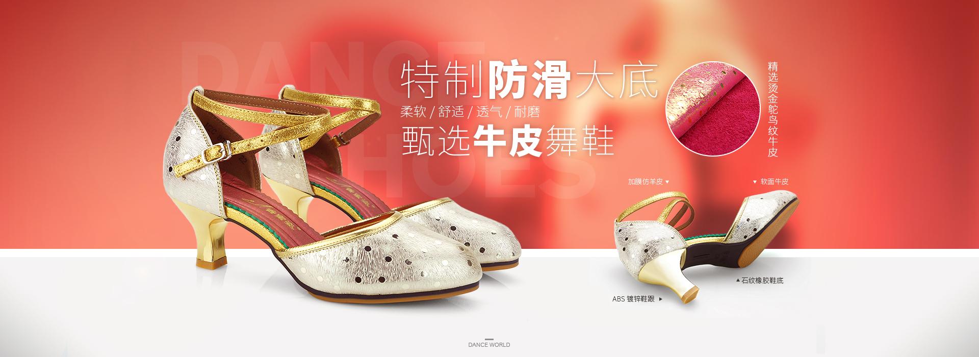舞鞋2016