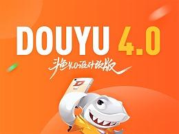 斗鱼4.0全新升级