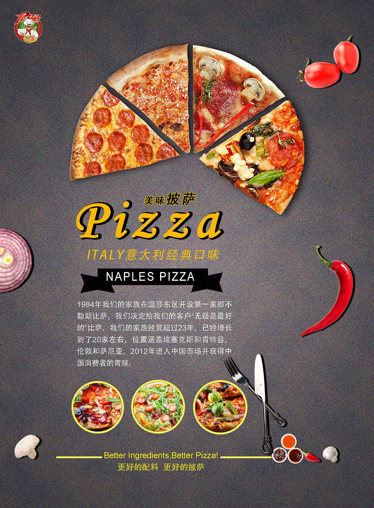必胜客披萨|平面|海报|floreter - 原创作品 - 站酷图片