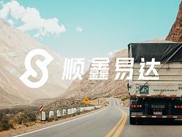 顺鑫易达 | 品牌、标识设计
