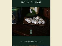 云南新普洱茶