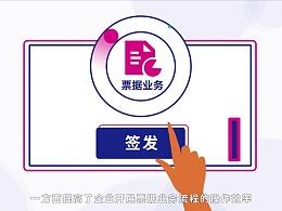 科技风MG动画/简约风/产品宣传/票据宣传【商票通】