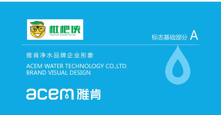 净水器品牌设计 企业vi设计 包装系列设计图片