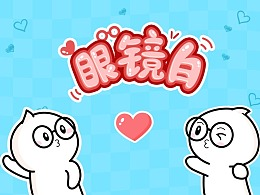 微信表情:眼镜白4