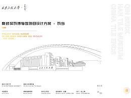 西安秦砖汉瓦博物馆项目设计方案