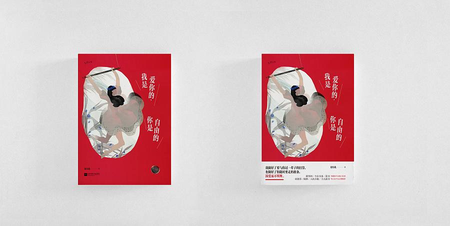 查看《Aoi图书装帧设计06》原图,原图尺寸:2769x1391