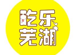 字体···福利驾到/吃乐芜湖(LOGO)