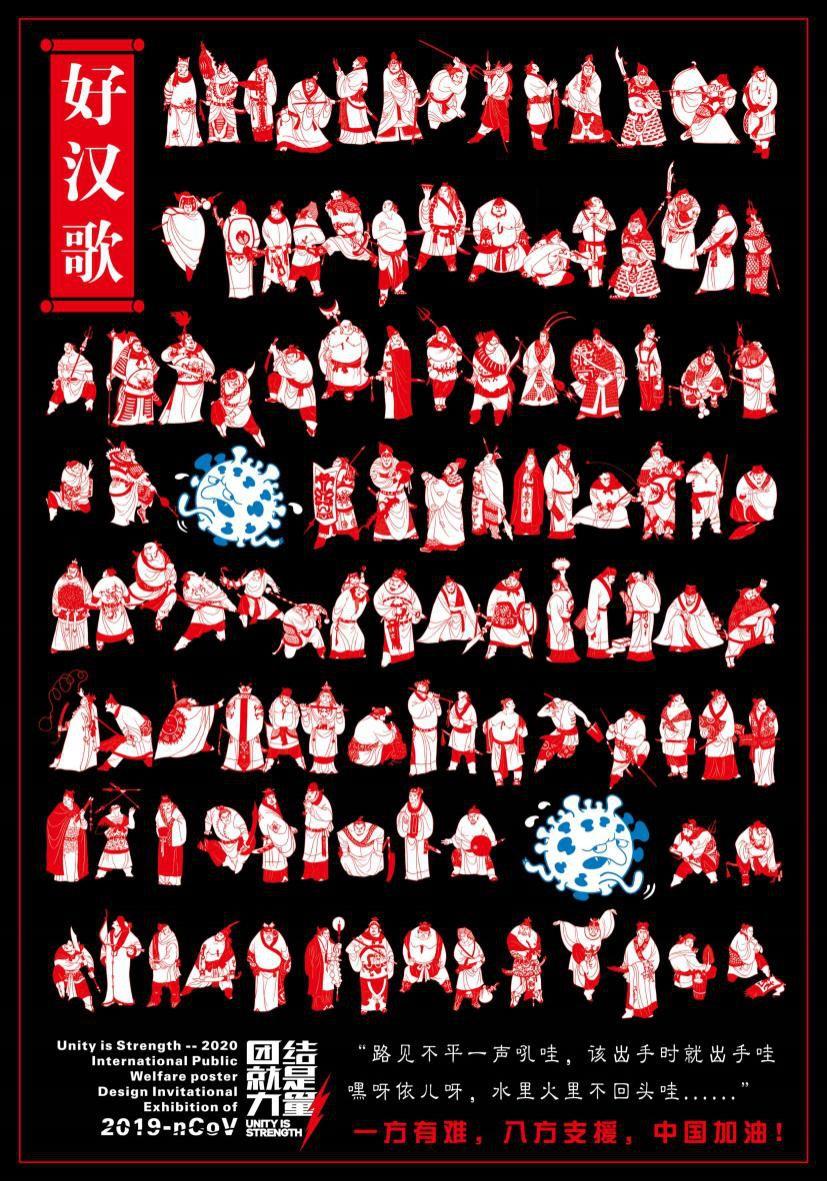 """团结就是力量——2020抗击""""新型冠状病毒""""国际公益海报设计邀请展纪实合集一插图(44)"""