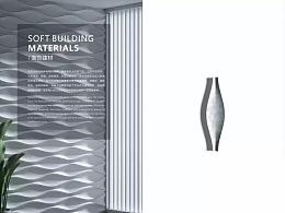 觉一FONE——无限时尚创意的现代混凝土组合墙砖