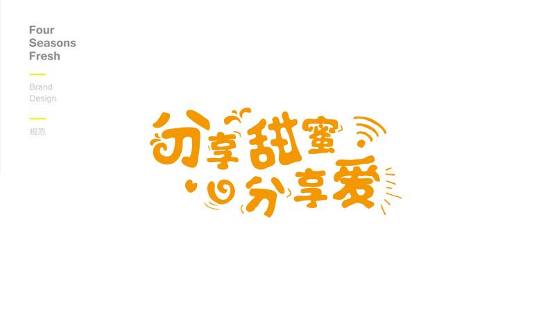 品铺甜品分享店品牌设计 标志 平面 ziye511图片