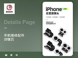 手机摄像头排线 返回home键详情页设计 手机维修 配件