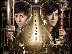 新艺联作品:电影《盗墓笔记》系列海报
