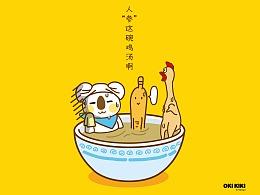 【OK熊】扎不完的心,干了这碗鸡汤吧