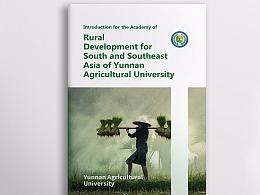 一希品牌设计-云南农业大学画册传册册设计