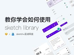 教你学会如何使用sketch library