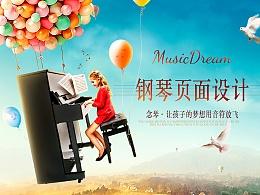 钢琴类目品牌页面设计