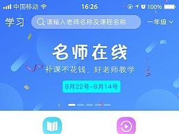 良师e学app首页改版