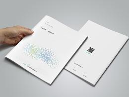 上信科技企业画册