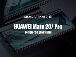 3C类目华为Mate20手机钢化膜