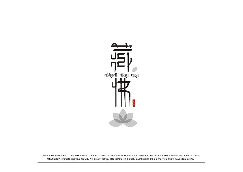 一页设计-藏佛|平面|字体/字形|阎佳斌的设计空间图片