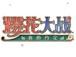 《樱花大战之上海之约》PV