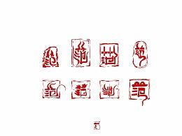 贰婶手写--奇妙的中国汉字【手写的温度】