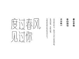 弘弢字研 | 字体修改教程