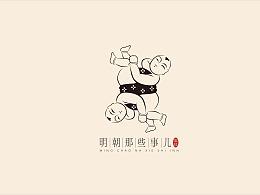 """莫愁村""""明朝那些事儿""""民宿品牌形象设计"""